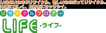 沖縄県那覇市リサイクルショップ・新品中古アウトレットなら家具家電買取の専門店まで!