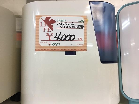 沖縄那覇市 家電買取