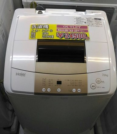 沖縄那覇市 家電買取 洗濯機買取