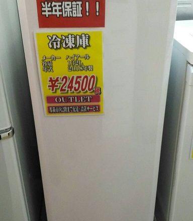 沖縄リサイクルショップ