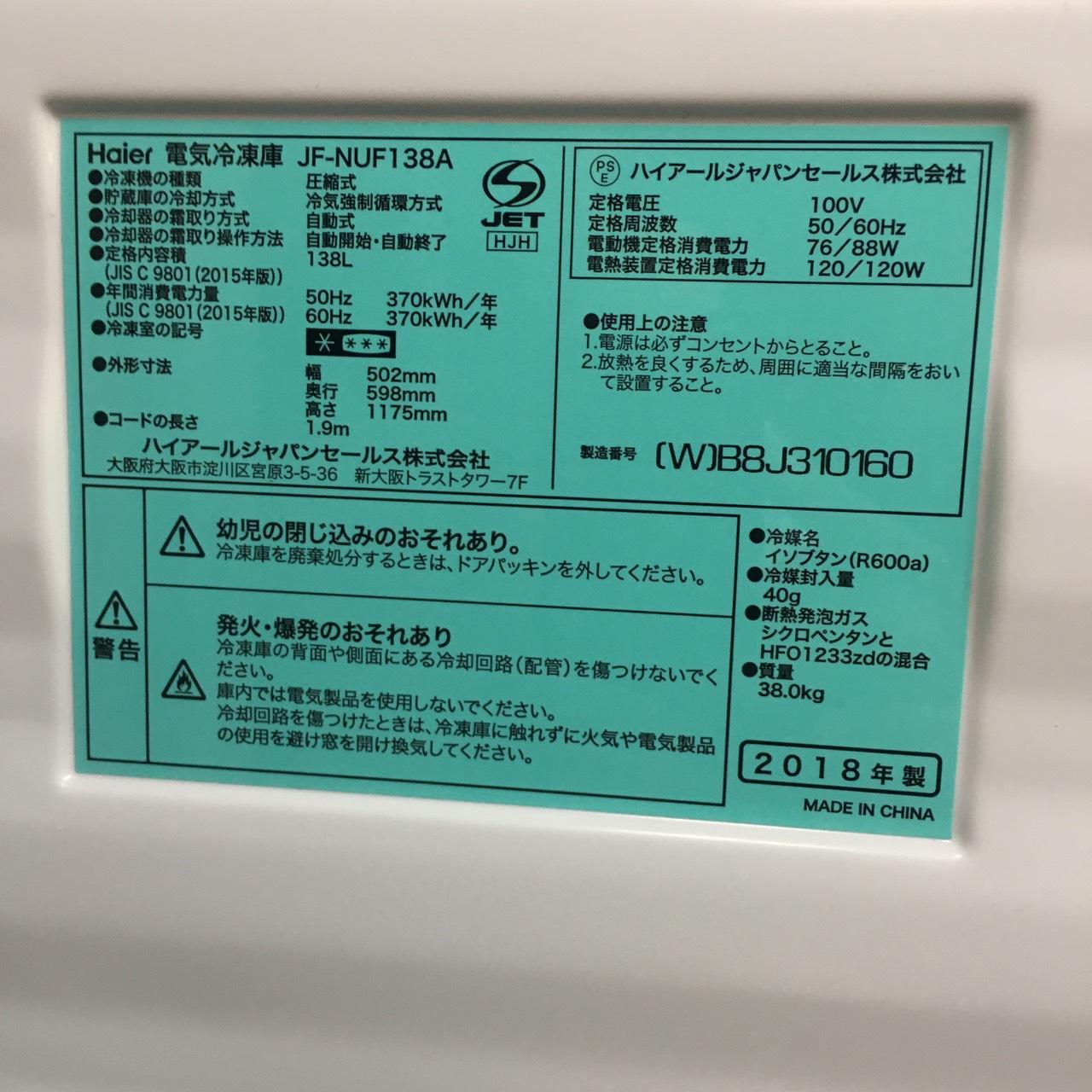 冷凍庫 138L