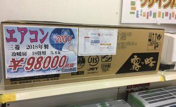 沖縄家電買取