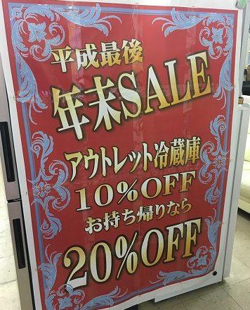 沖縄中古家電買取